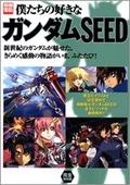 Takarajima_seed